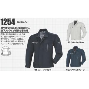 作業服・作業着 春夏 ジーベック 1254 長袖ブルゾン4L・5L|dairyu22