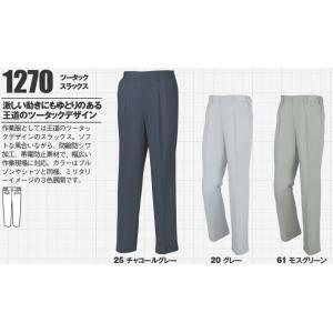 作業服・作業着 春夏 ジーベック 1270 ツータックスラックスS〜LL|dairyu22