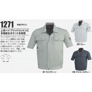 作業服・作業着 春夏 ジーベック 1271 半袖ブルゾンS〜LL|dairyu22