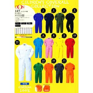 つなぎ服 ツナギ服 キッズ 子供サイズ 綿100% 127 ヤマタカ YAMATAKA 選べる8色|dairyu22