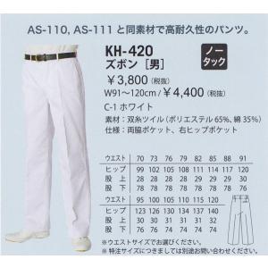白衣ズボン フロントファスナー KH-420 ポリエステル65%綿35% 男性用 チトセ【chitose】(kh420)|dairyu22|02