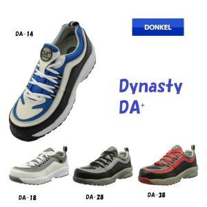 安全靴 ドンケル ダイナスティ DAプラス 安全靴スニーカー|dairyu22