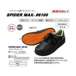 安全靴 ハイパーV 6100 ヒモ 安全靴スニーカー(1408851)|dairyu22