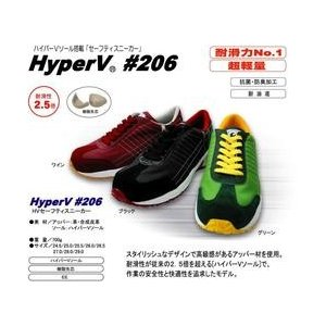 安全靴 ハイパーV 206 安全靴スニーカー 滑らない(1408854)|dairyu22