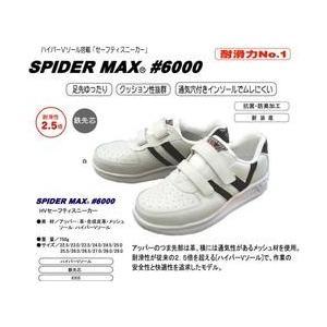 安全靴 ハイパーV 6000 マジック 安全靴スニーカー 日進ゴム|dairyu22
