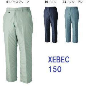 防寒着 防寒パンツ ジーベック xebec 150 4L・5L|dairyu22