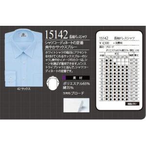 長袖ドレスシャツ ジーベック xebec 15142 ドレスシャツ 76・78・80・82・84・86|dairyu22