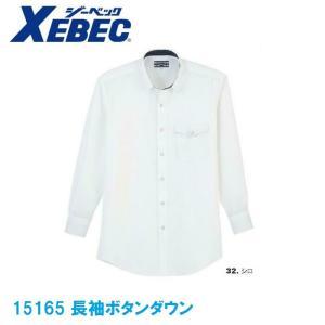 長袖ボタンダウンシャツ クールビズ 15165 3L 4L ジーベック XEBEC dairyu22