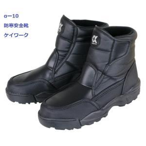 防寒安全靴 裏ボア付 α-10 ウォームアップセーフティー ケイワーク|dairyu22
