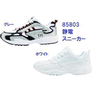 静電靴 ジーベック xebec 85803 静電スニーカー|dairyu22