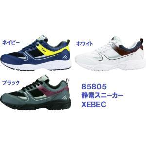 静電靴 ジーベック xebec 85805 静電スニーカー(1531124)|dairyu22