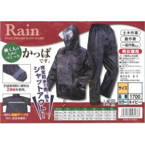 レインウェア 5L 6L 7L 大きいサイズ 紺 1700 雨合羽|dairyu22
