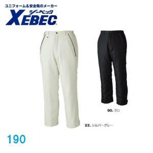 防寒ズボン ジーベック 190 3L ポリエステル100% 防寒着 dairyu22