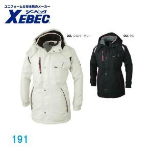防寒コート ジーベック 191 4L 5L ポリエステル100% 防寒着 dairyu22