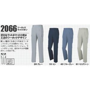 作業服・作業着 春夏 ジーベック 2066 ツータックラットズボン3L|dairyu22