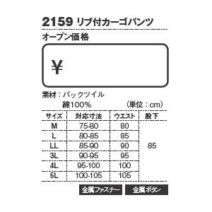 リブ付カーゴパンツ 春夏 ジーベック 2159 現場服 M〜LL 作業服・作業着|dairyu22|02
