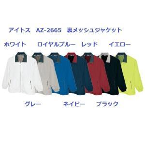 カラージャンパー 男女兼用 裏メッシュジャケット AZ-2665 アイトス SS・S・M・L・LL|dairyu22