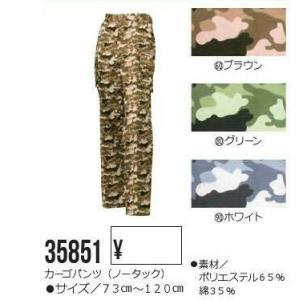 カーゴパンツ 迷彩柄 クロダルマ 35851 作業服 作業着 dairyu22