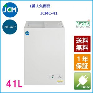 冷凍ストッカー 小型 JCMC-41 41L 冷凍庫 業務用 JCM 「代引き不可」 dairyu22