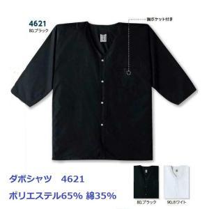 小倉屋 ダボシャツ 4621 3L 4L ポリエステル65%綿35% お祭り 和食ユニフォーム|dairyu22