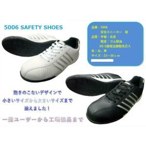 安全靴 5006 ヒモ 白 黒 富士手袋工業 安全スニーカー|dairyu22