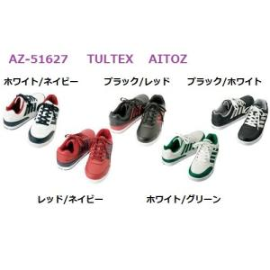 安全靴 タルテックス TULTEX 51627 男女兼用 アイトス|dairyu22