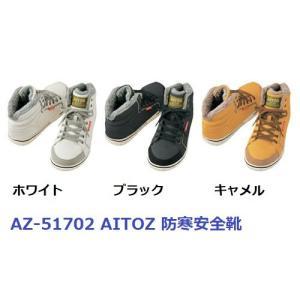 安全靴 防寒 アイトス AZITO AZ-51702|dairyu22
