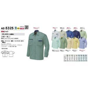 長袖シャツ アイトス AZ-5325 4L・5L 作業服・作業着 dairyu22