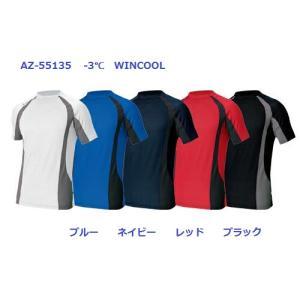 コンプレッション半袖シャツ 4L 5L AZ-551035 アイトス AITOZ|dairyu22