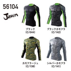 ロングスリーブシャツ 自重堂 ジャウィン Jawin 56104 コンプレッション クール インナーシャツ 接触冷感 ドライタッチ ゆうパケット送料無料|dairyu22