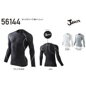 ロングスリーブシャツ 自重堂 ジャウィン Jawin 56144 コンプレッションインナー クール メッシュシャツ ドライタッチ|dairyu22
