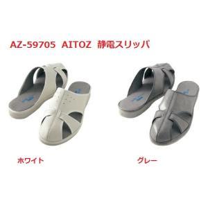 静電靴 男女兼用 アイトス AZ-59705 静電スリッパ|dairyu22