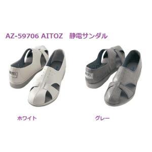 静電靴 男女兼用 アイトス AZ-59706 静電サンダル|dairyu22