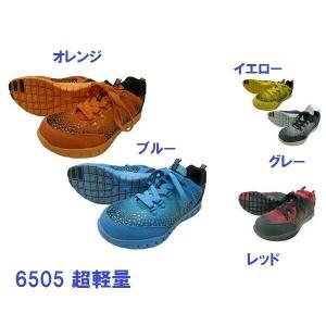 安全靴 富士手袋工業 6505 グラデーション ヒモ|dairyu22