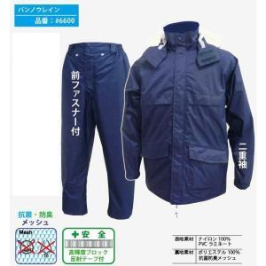 レインウェア 6L 7L 8L大きいサイズ 紺 6600万能レイン 雨合羽|dairyu22