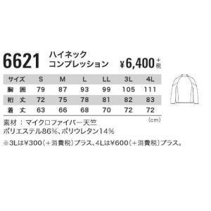 ハイネックコンプレッションインナー 6621 ジーベック 現場服 秋冬 dairyu22 02