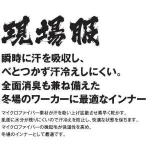 ハイネックコンプレッションインナー 6621 ジーベック 現場服 秋冬 dairyu22 03