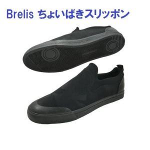 ちょいばきスリッポンシューズ 靴 72-01 Brelis 富士手袋工業|dairyu22