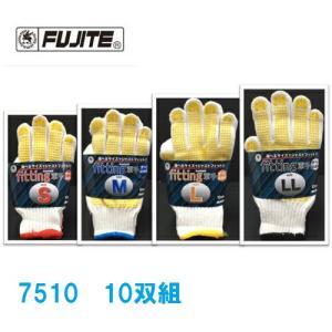 滑り止め軍手 シノ フィッティングすべり止め 10双組 7510 S M L LL 富士手袋工業 作業手袋|dairyu22