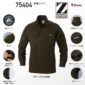自重堂 Z-DRAGON 作業服・作業着 春夏用 刺し子 長袖シャツ 75404 EL(3L) dairyu22