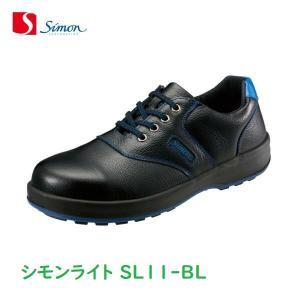 安全靴 シモンライト SL11-BL 黒/青 SX3層底 Fソール(771609)|dairyu22