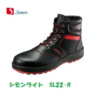 安全靴 シモンライト SL22-R 黒/赤 SX3層底 Fソール(771610)|dairyu22