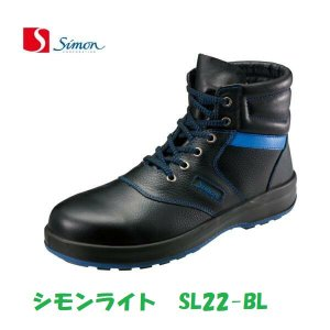 安全靴 シモンライト SL22-BL 編上 黒/青 Fソール(771614)|dairyu22