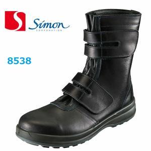 安全靴 シモン 8538 長編マジック 8538 送料無料|dairyu22