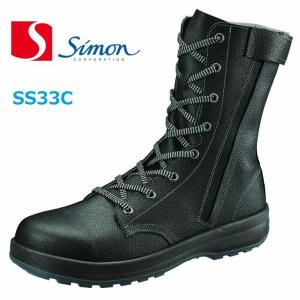 安全靴 シモン SS33C 長編上チャック付 SX3層底 Simon 送料無料|dairyu22
