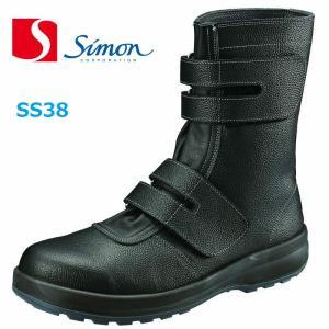 安全靴 シモン SS38 SX3層底 simon 送料無料|dairyu22