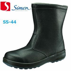 安全靴 シモン SS44 半長靴 SX3層底 simon 送料無料|dairyu22