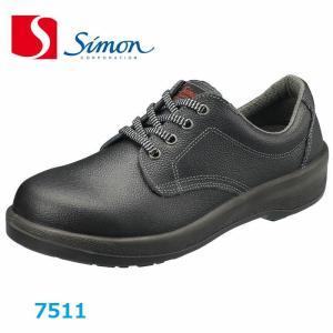 安全靴 シモン 7511 短靴 ウレタン2層底 黒 simon|dairyu22