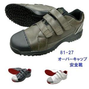 安全靴 ブレリス オーバーキャップ マジック 81-27 富士手袋工業|dairyu22