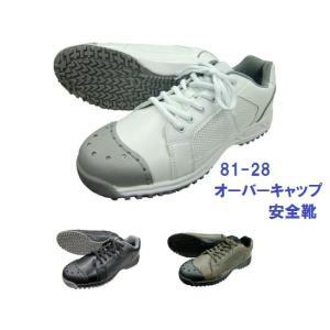 安全靴 オーバーキャップ 81-28 ブレリス 富士手袋工業 安全スニーカー|dairyu22